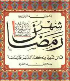 Il Calendario Islamico.Calendario Islamico In Italia